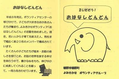 http://www.u-genki.jp/re.ohanashidondonbosyuu.jpg
