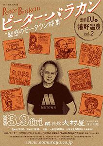 http://www.u-genki.jp/re.oomurayaDJ3.jpg