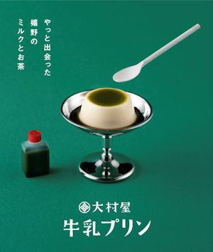 http://www.u-genki.jp/re.oomurayapurin2021-7.jpg