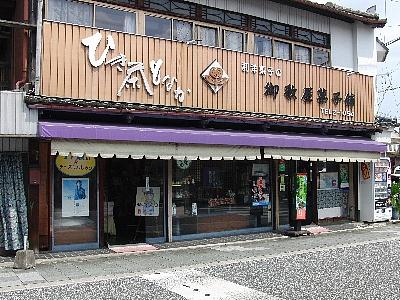 http://www.u-genki.jp/re.outayagaikan.jpg