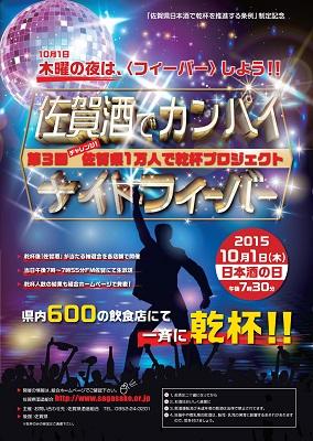 http://www.u-genki.jp/re.sagasake20151001.jpg