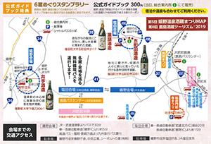 http://www.u-genki.jp/re.sakaguramaturibus2019-3.jpg