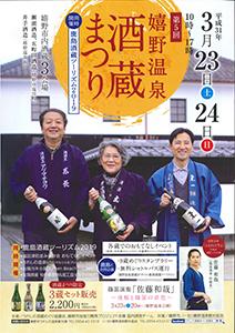 http://www.u-genki.jp/re.sakaguramturi2019-1.jpg