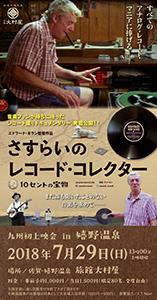 http://www.u-genki.jp/re.sasurai%20ryokannoomuraya.jpg