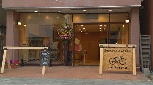 http://www.u-genki.jp/re.shimomuracycles3.jpg