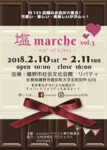http://www.u-genki.jp/re.shiomarch1.jpg