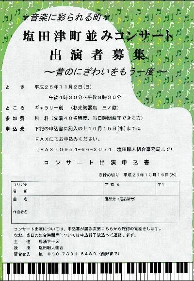 http://www.u-genki.jp/re.shiotakunti1.jpg