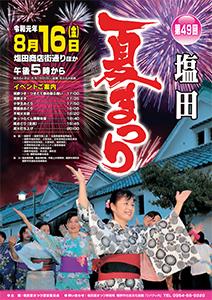 http://www.u-genki.jp/re.shiotanatsumatsuri2019.jpg