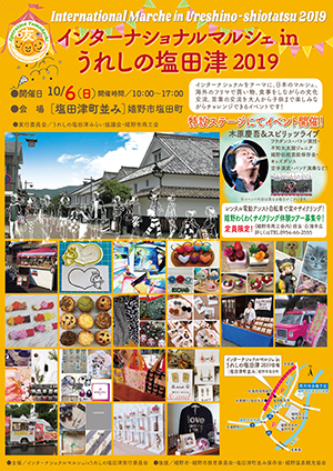 http://www.u-genki.jp/re.shiotatsumarch1.jpg