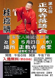 http://www.u-genki.jp/re.syokyozirakugo2018.jpg