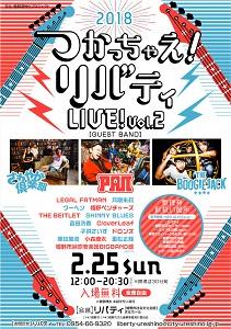 http://www.u-genki.jp/re.tsukattyae2018omote.jpg