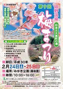 http://www.u-genki.jp/re.umematsuriureshino2018.jpg