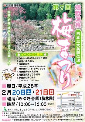 http://www.u-genki.jp/re.umematuri2016.jpg