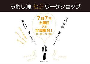 http://www.u-genki.jp/re.ureshiantanabata1.jpg