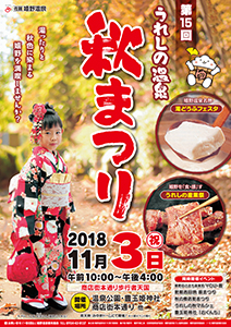 http://www.u-genki.jp/re.ureshinoakimatsuri20181103.jpg