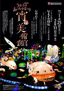 http://www.u-genki.jp/re.ureshinoattaka2020-7.jpg