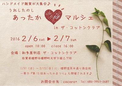 http://www.u-genki.jp/re.ureshinoattakamarche1.jpg