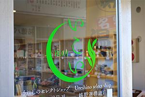 http://www.u-genki.jp/re.ureshinobusikoi3.jpg