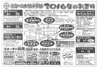 http://www.u-genki.jp/re.ureshinocountdown20152016.jpg