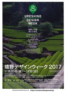 http://www.u-genki.jp/re.ureshinodesign2017.jpg
