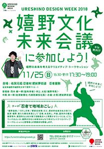 http://www.u-genki.jp/re.ureshinodesingweek201811.jpg