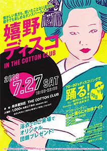 http://www.u-genki.jp/re.ureshinodisco201907-16.jpg