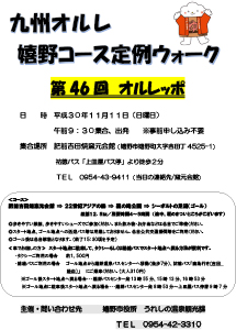 http://www.u-genki.jp/re.ureshinoolle201811.jpg