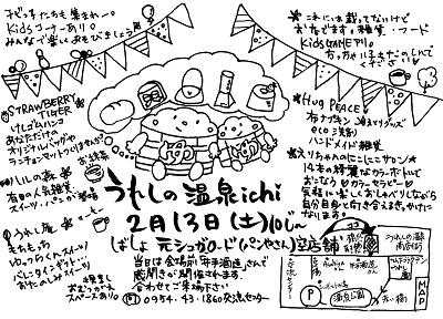 http://www.u-genki.jp/re.ureshinoonsenichi0204kokuchi.jpg