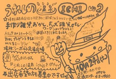 http://www.u-genki.jp/re.ureshinoonsenichivol.2.jpg