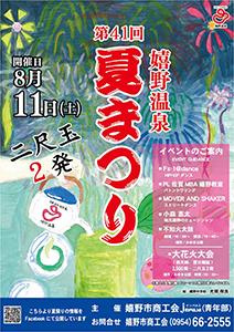 http://www.u-genki.jp/re.ureshinoonsennatsu20180811.jpg