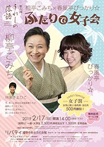 http://www.u-genki.jp/re.ureshinorakugo20190217.jpg