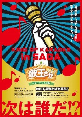 http://www.u-genki.jp/re.utaou.jpg