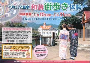 http://www.u-genki.jp/re.wasomatiaruki2017.jpg