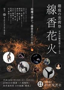 http://www.u-genki.jp/re.watayahakoniwasenkouhanabi.jpg