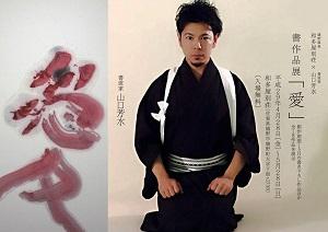 http://www.u-genki.jp/re.yamaguchihosui.jpg