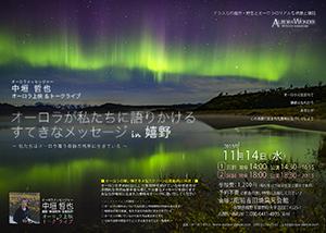 http://www.u-genki.jp/re.yoshidaaurora20181114.jpg