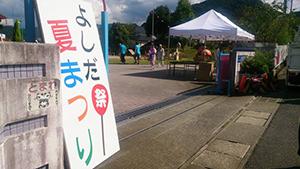 http://www.u-genki.jp/re.yoshidanatsumatsuri201908-8.jpg