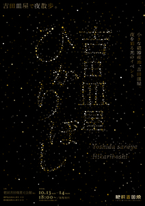 http://www.u-genki.jp/re.yoshidasarayahikariboshi2019-22.jpg