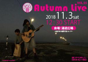 http://www.u-genki.jp/re.youonautum201811.jpg