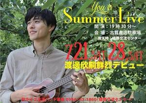 http://www.u-genki.jp/re.youonsummer2018.jpg