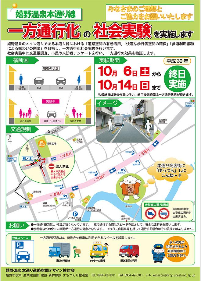 http://www.u-genki.jp/syakaizikken20181006.jpg