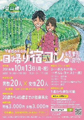 http://www.u-genki.jp/yadokon.jpg